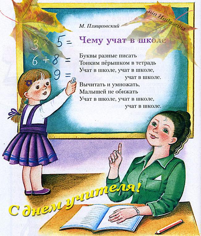 Учителя начальных классов поздравление