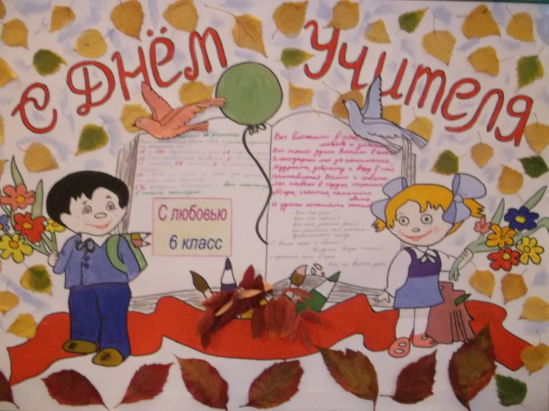 Рисунки или открытки к дню учителя