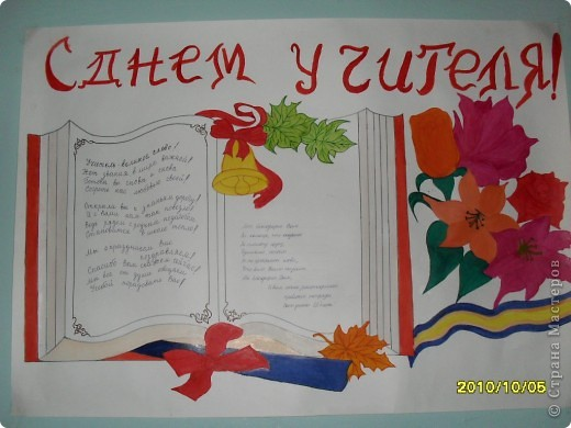плакаты картинки ко дню учителя