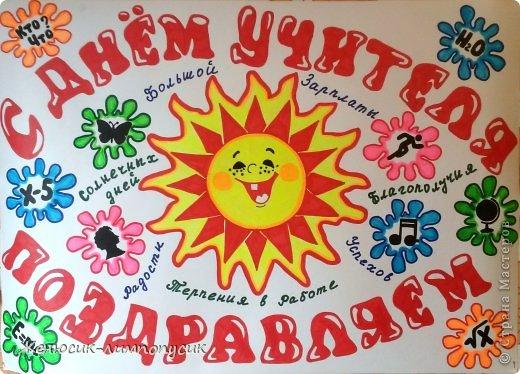 картинки ко дню учителя плакаты